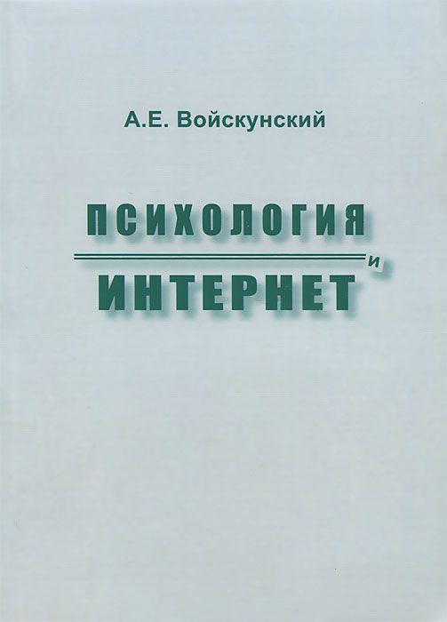 Психология и Интернет (PDF)