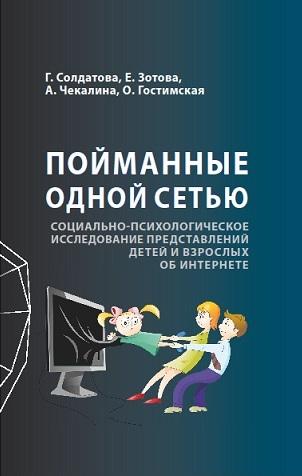 Пойманные одной сетью: социально-психологическое исследование представлений детей и взрослых об интернете