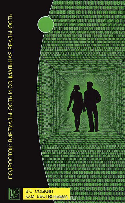 Подросток: виртуальность и социальная реальность. Собкин В.С., Евстигнеева Ю.М.