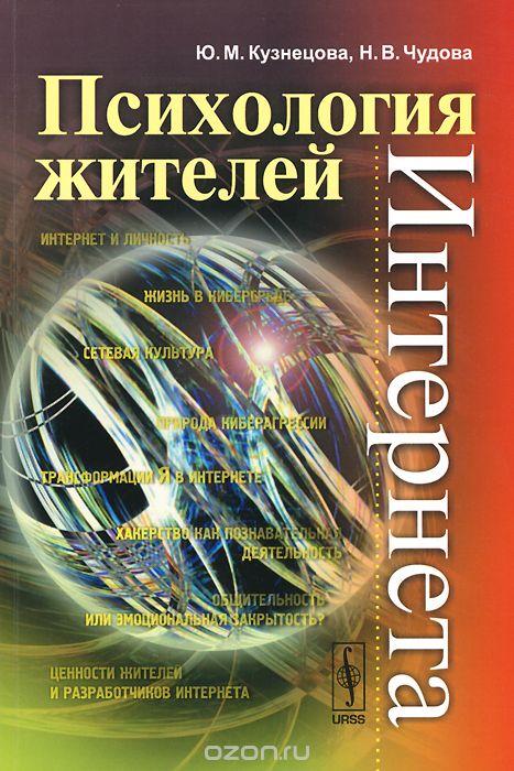 Психология жителей Интернета. Чудова Н.В., Кузнецова Ю.М. (в PDF)