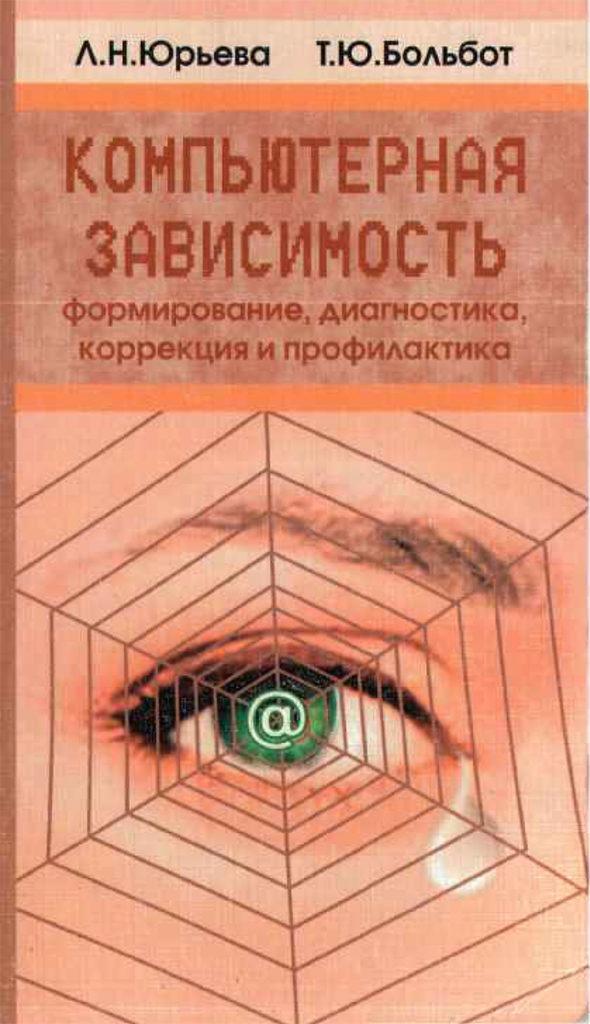 Юрьева Л. Н., Больбот Т. Ю. Компьютерная зависимость: формирование, диагностика, коррекция и профилактика