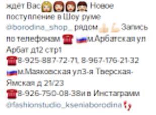 Функционирование эмодзи в тексте. На материале социальной сети Instagram. Пример 18.