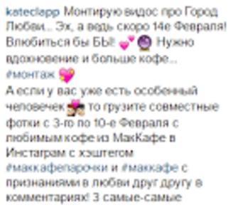Функционирование эмодзи в тексте. На материале социальной сети Instagram. Пример 8.