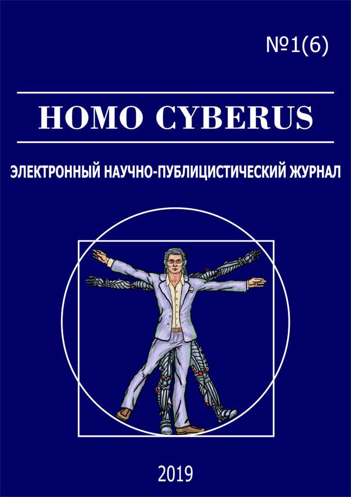 Электронный научно-публицистический журнал «Homo Cyberus»