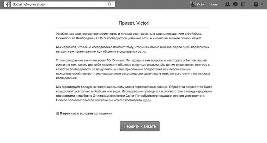 Рис. 2. Пример начальной страницы приложения с краткой формой информированного согласия